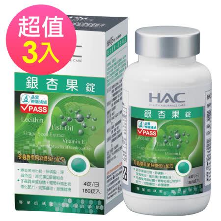 【永信HAC】銀杏果錠(180錠/瓶)3入組