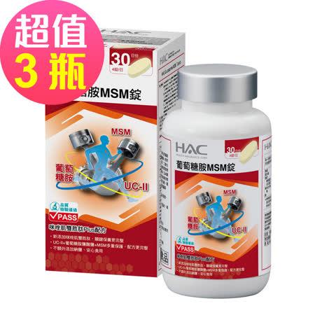 【永信HAC】葡萄糖胺MSM錠(120錠/瓶) 3入組