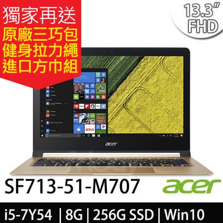 Acer Swift 7 SF713-51-M707 13.3吋 i5-7Y54 雙核 FHD Win10 輕薄筆電-加送acer無線滑鼠+50*80cm超厚感防霉抗菌釋壓記憶地墊