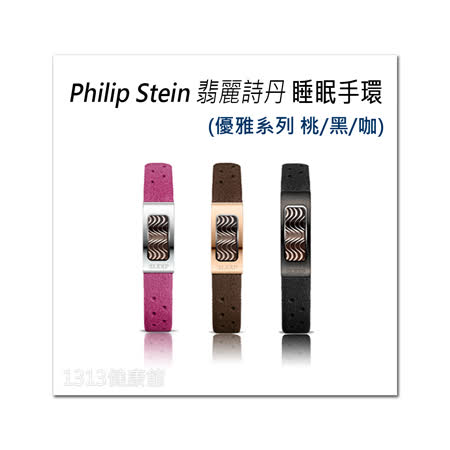 PHILIP STEIN翡麗詩丹 睡眠手環 (優雅款) 提升睡眠品質.睡得更深層!(岱宇國際台灣總代理)