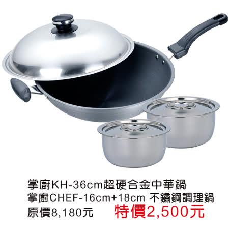 【掌廚】KH 36cm 超硬合金中華鍋(KH-36S)+掌廚CHEF-16cm+18cm不鏽鋼調理鍋