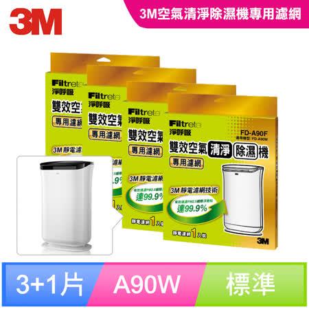 3M 雙效空氣清淨除濕機專用濾網 FD-A90W (買三送一)