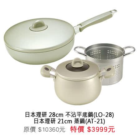 【掌廚】日本理研28cm不沾平底鍋(LO-28)+日本理研 21cm蒸鍋(AT-21)