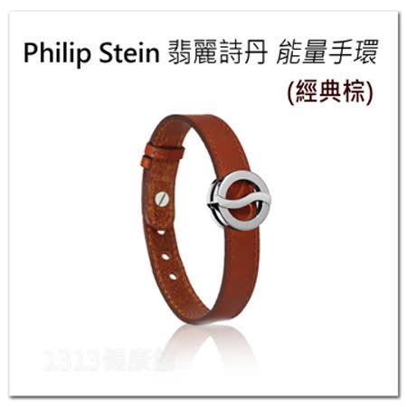 PHILIP STEIN翡麗詩丹 能量手環 (經典棕) 舒緩壓力、提高專注力!(岱宇國際台灣總代理)