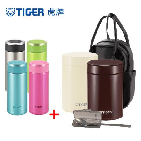 【食物罐超值組】TIGER虎牌*750cc不鏽鋼真空食物罐+360cc彈蓋式輕量型保溫杯(MCJ-A075+MMW-A036)