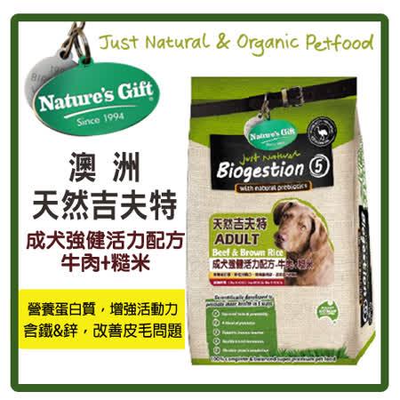 澳洲吉夫特 成犬強健活力配方(牛肉+糙米)8kg【營養蛋白質&增強活動力】(A101L24)