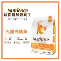 紐崔斯無穀養生貓 火雞鮭魚-5kg (A102E03)