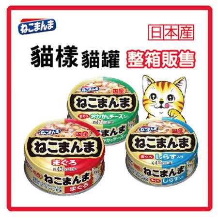 【勸敗】gohappy快樂購物網日本國產 貓樣貓罐-70g*24罐組【口味可混搭】(C002E61)效果如何www gohappy com tw
