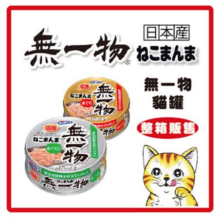 【部落客推薦】gohappy日本國產-無一物 貓罐-70g*24罐組【口味可混搭】(C002E01)開箱汐止 愛 買
