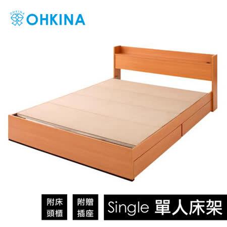 【OHKINA】日系附插座/收納空間的床(只有床架)_單人