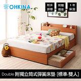 OHKINA 日系附插座/收納空間的床組 雙人