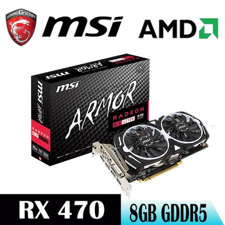 【MSI微星】RX 470 ARMOR 8G OC顯示卡