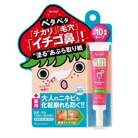 COSMO 草莓甜心抗痘零油光隱形霜8g