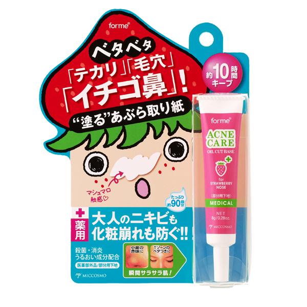 COSMO 草莓甜心抗痘零油光隱形霜8g*2入