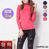 【MORINO摩力諾】女 發熱衣 長袖T恤 高領衫(超值3件組)