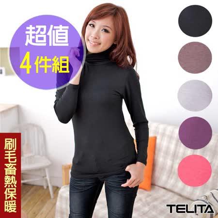 【TELITA】顯瘦款-女刷毛衣 續熱長袖T恤 保暖衫(超值3件組)
