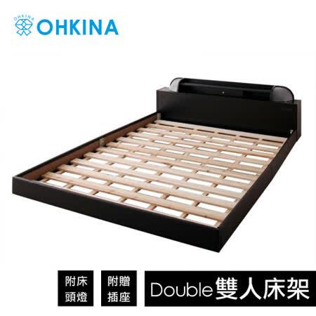 【OHKINA】日系附床頭燈/插座的床(只有床架)_雙人