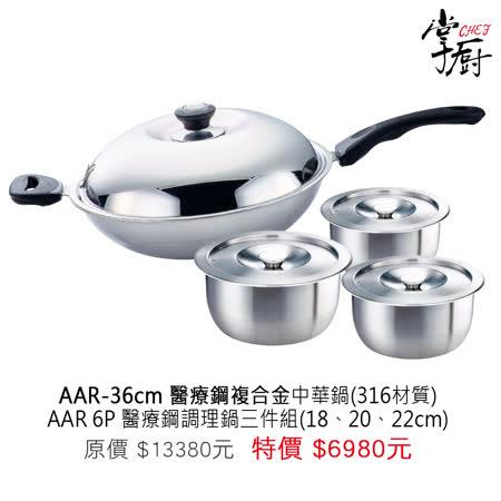 【掌廚】AAR-36cm醫療級316五層不鏽鋼中華鍋+AAR-6P醫療級316調理鍋三件組