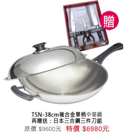 【掌廚】TSN美國不鏽鋼 38CM單柄中華鍋(TSN-38S)  贈送:日本三合鋼三刀組