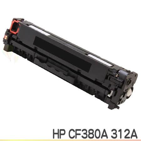 YUANMO HP NO.312A CF380A 黑色 超精細環保碳粉匣