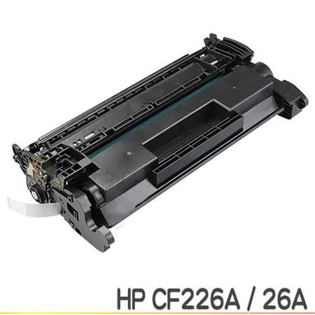 YUANMO HP NO.26A CF226A 黑色 超精細環保碳粉匣