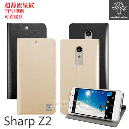 Metal-Slim Sharp Z2 超薄流星紋 TPU側掀可立皮套