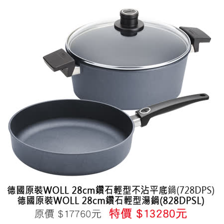 【掌廚】WOLL鑽石輕型 28CM不沾平底鍋(728DPS)+鑽石輕型 28CM不沾湯鍋(828DPSL)