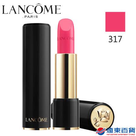 Lancôme 蘭蔻 絕對完美唇膏3.4g-水潤光感#317