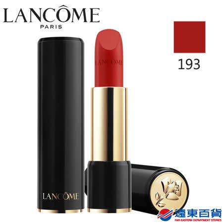 Lancôme 蘭蔻 絕對完美唇膏3.4g-絲絨霧感#193
