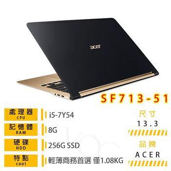 ACER SF713-51-M707 極輕薄美型商務機 (i5-7Y54/8G/256SSD/13.3FHD/ W10/1.1KG)