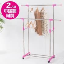 IDEA-日系簡約不鏽鋼雙桿伸縮衣架-2入組