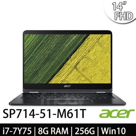 Acer Spin 7 SP714-51-M61T 14吋 i7-7Y75 雙核 FHD Win10 輕薄觸控筆電-送50*80cm超厚感防霉抗菌釋壓記憶地墊+acer無線滑鼠