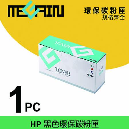 美佳音 HP Q6000A 黑色環保再生碳粉匣(適用HP Color LaserJet 2600 /1600/2605/6000...)