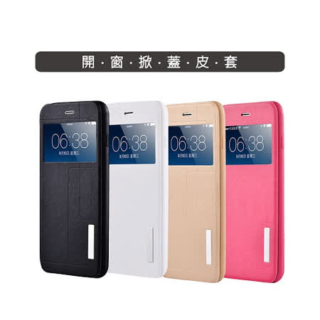 PANDIA iPhone6 Plus / 6s Plus 5.5吋 開窗掀蓋皮套