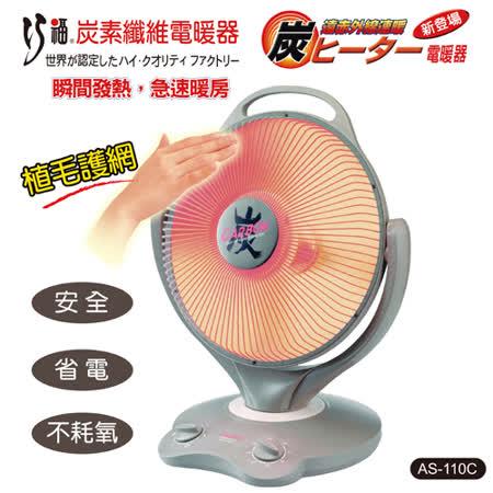 【巧福】14吋碳素纖維電暖器 AS-110C(炭素/電暖器/暖氣/不耗氧)