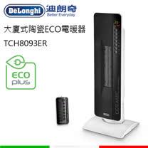 義大利DELONGHI 迪朗奇大廈式陶瓷ECO電暖器 TCH8093ER