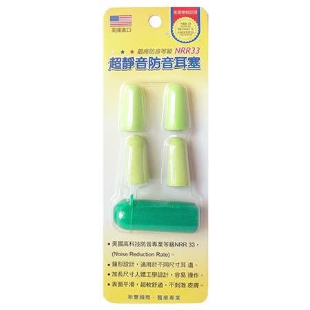 美國Mycare超靜音防音耳塞 (綠)