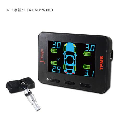 Jimago HM-511 胎內式 智慧型無線胎壓偵測器