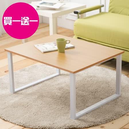 【買一送一】IDEA-工業風方型設計大茶几/和室桌