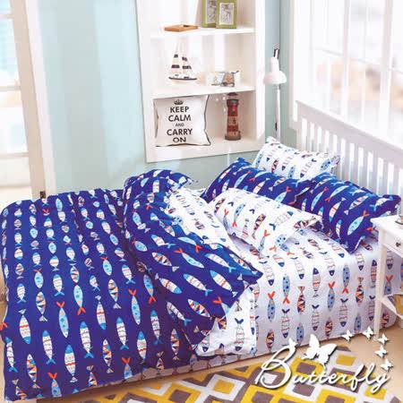BUTTERFLY 柔絲絨 雙人床包被套組 【好多魚-藍】