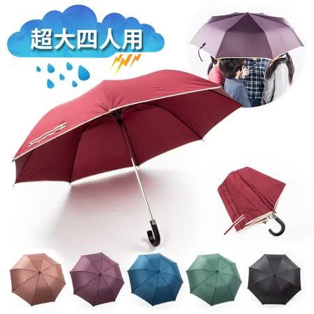 【旺寶】超大自動開折四人用彎把雨傘 傘面145CM (共六色)2入組