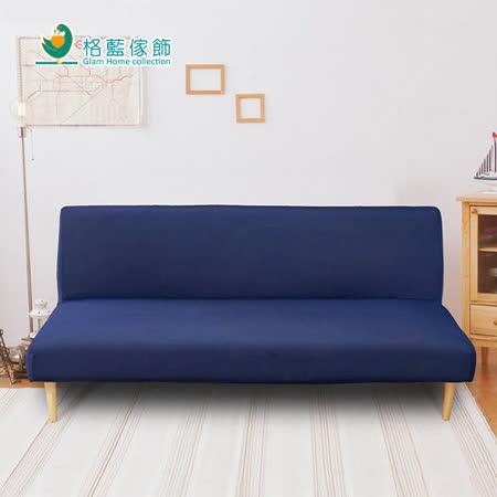 《格藍傢飾》典雅涼感無扶手沙發套床(3人)-寶藍