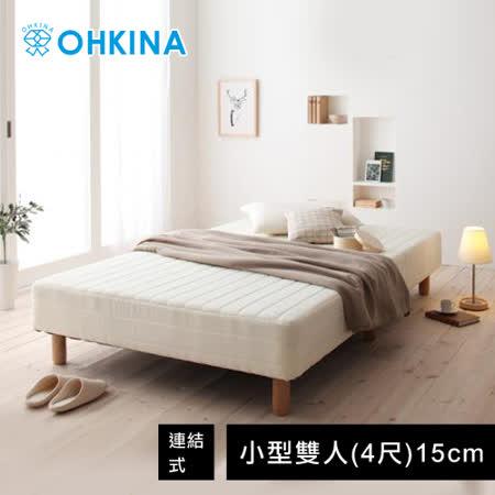 【OHKINA】日系基本款附床板連結式彈簧床墊組_小型雙人(4尺)/腳15cm