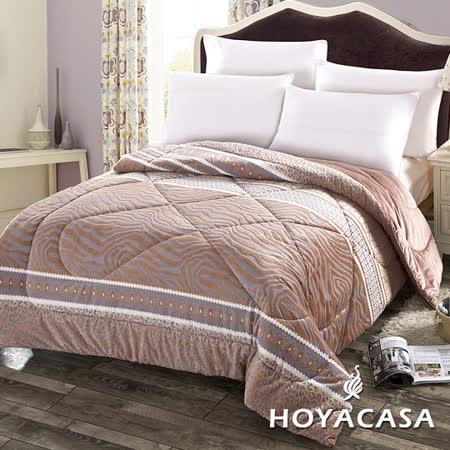 《HOYACASA流光溢彩-咖》雙人寶寶絨立體浮雕加厚毯被