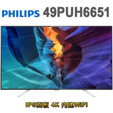 PHILIPS飛利浦 49吋IPS 4K聯網液晶顯示器+視訊盒(49PUH6651)*送台灣三洋14吋微電腦遙控立扇