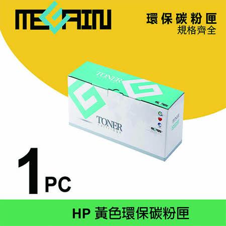 美佳音 HP Q6472A黃色環保碳粉匣(適用HP Color LaserJet 3600 )