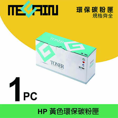 美佳音 HP Q6002A黃色環保碳粉匣(適用HP Color LaserJet 2600/1600/2605/6000/CM1015/CM1017 )