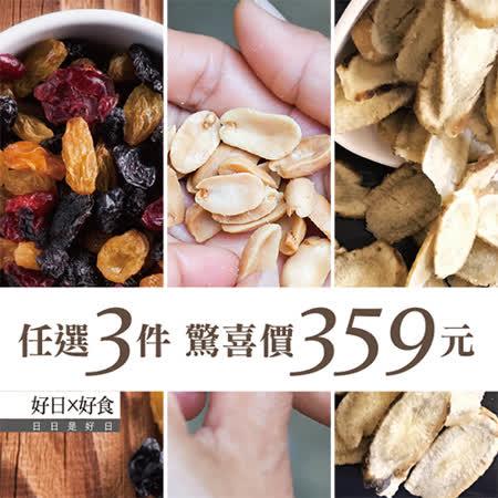 【好日好食】好果系列 牛蒡香酥脆片/頂級綜合莓果乾/頂級椒麻花生(任選三包)