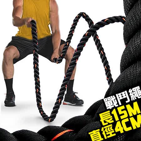 15公尺戰鬥繩(直徑4CM)C109-51233 長15M戰繩大甩繩力量繩.戰鬥有氧繩健身粗繩.運動拔河繩子體能訓練繩.MMA格鬥繩Battling Ropes攀爬訓練繩