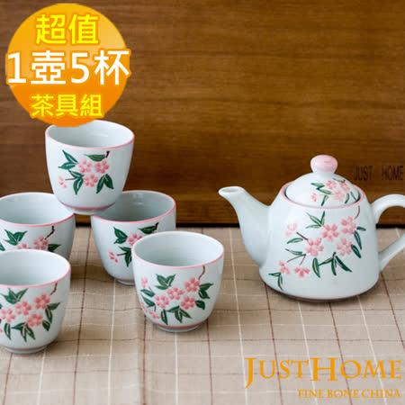 【網購】gohappy快樂購【Just Home】日式粉櫻陶瓷茶具6件組 (1壺+5杯)效果如何遠東 愛 買 板橋